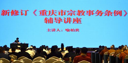 重慶市舉辦新修訂《重慶市宗教事務條例》培訓班