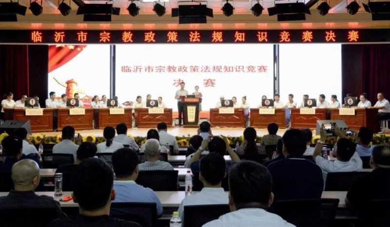 山东省临沂市举办宗教政策法规知识竞赛
