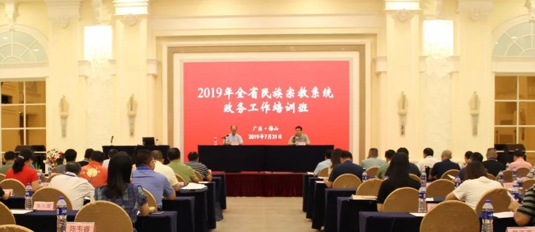 廣東舉辦全省民族宗教系統政務工作培訓班