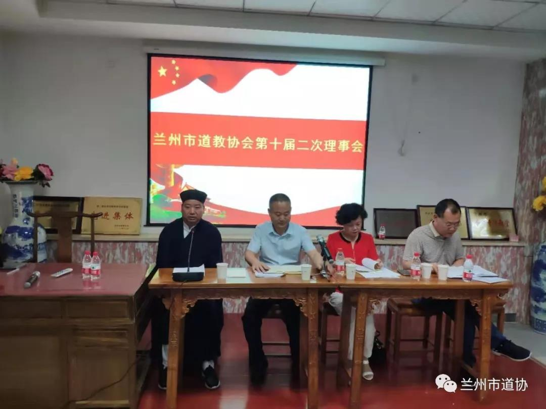 蘭州市道協舉行十屆二次理事會暨《甘肅省宗教事務條例》培訓會