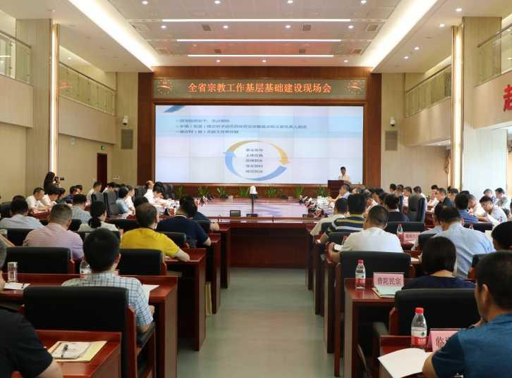 浙江省宗教工作基層基礎建設現場會在溫州召開