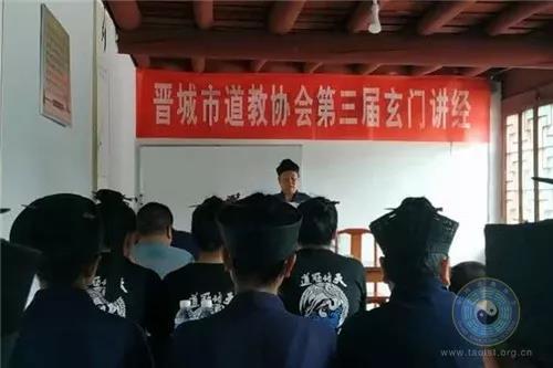山西省晋城市道教协会举办第三届玄门讲经
