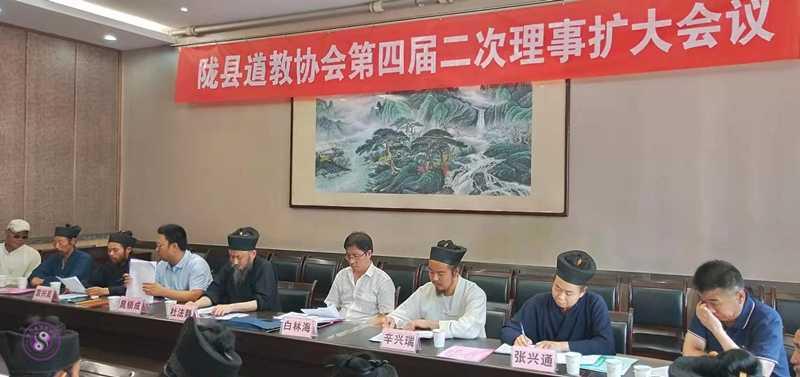 宝鸡市陇县道协召开四届二次理事(扩大)会议