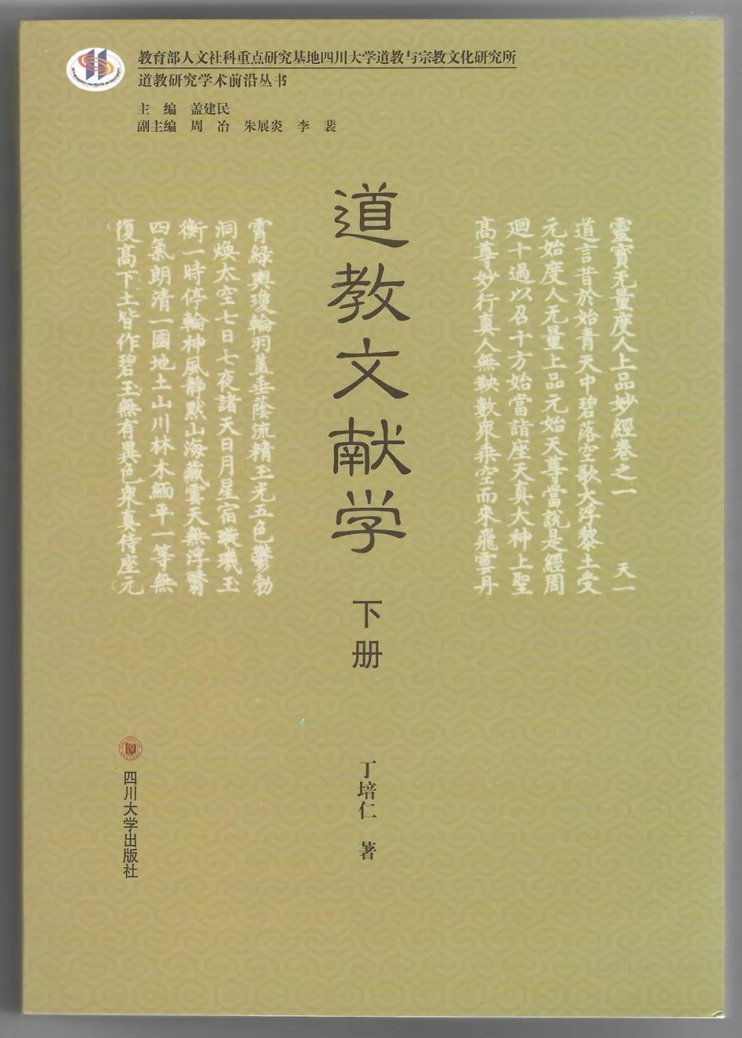新书推介:丁培仁《道教文献学》(上、下)