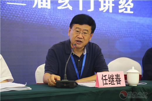 江苏省道协举办第六届横山论坛暨第十二届玄门讲经