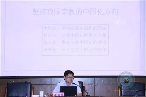 坚持我国道教中国化方向专题研讨班在北京举办