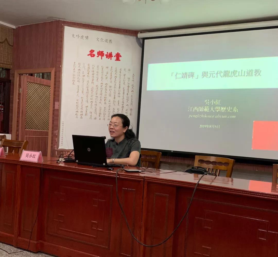 吴小红教授为龙虎山道众讲解《〈仁靖碑〉与元代龙虎山道教》