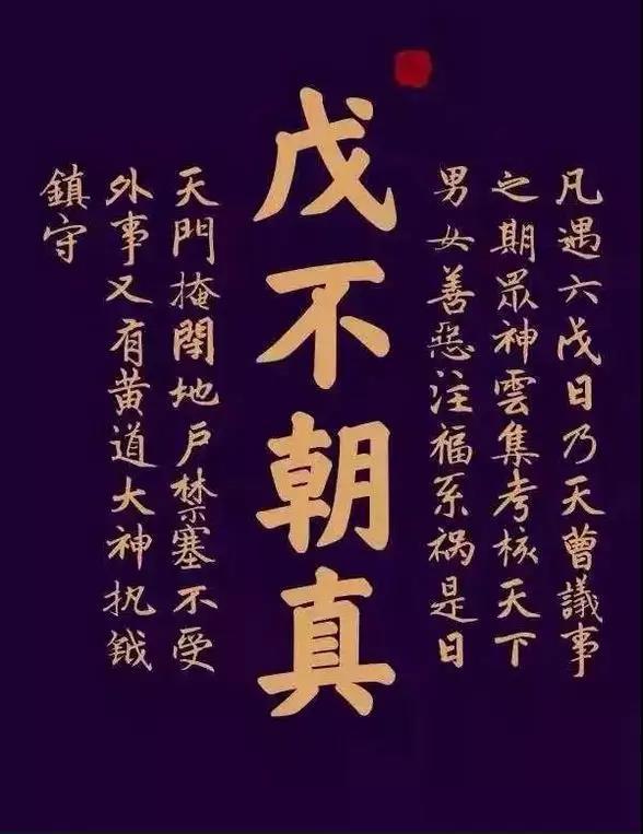 """道教研究:李纪道长《""""戊不朝真""""略考》"""