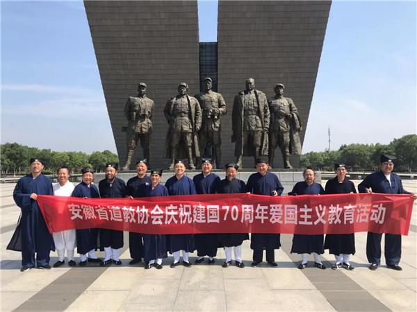安徽省道协理事赴爱国主义教育基地参观学习