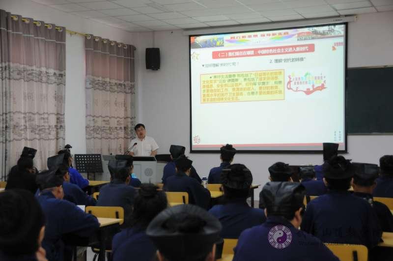湖北省道教协会举办道教基础知识培训班