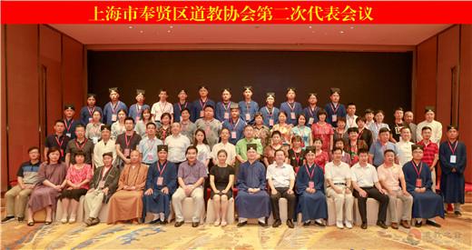 上海市奉贤区道教协会召开第二次代表会议