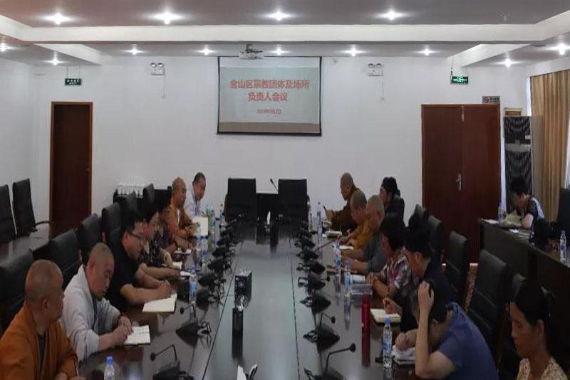 上海市金山区民宗办召开全区宗教团体、宗教活动场所负责人会议