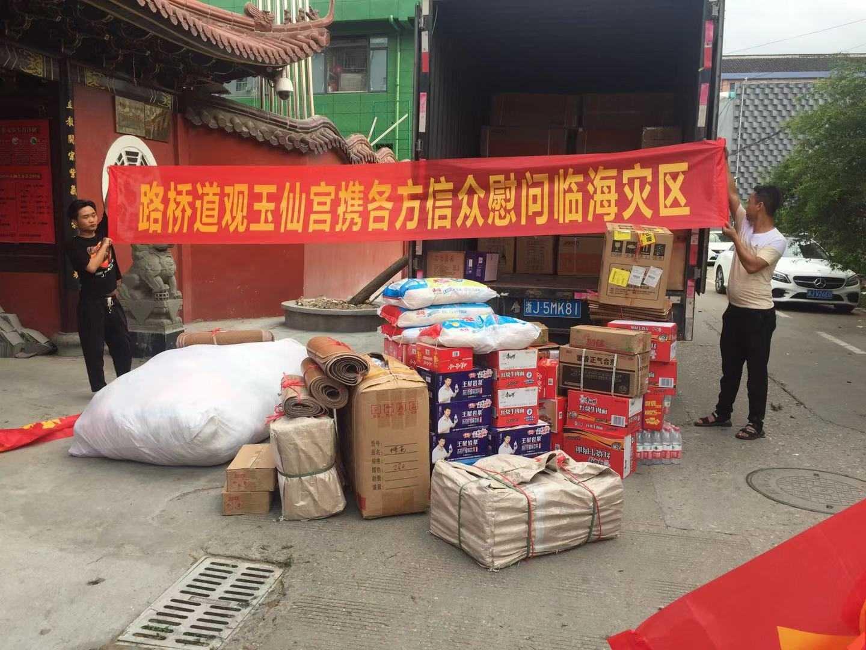 台州市统战民宗系统积极做好防台救灾工作