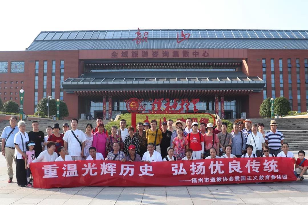"""福州道教协会开展""""重温光辉历史、弘扬优良传统""""主题教育活动"""
