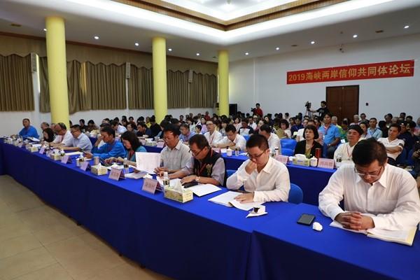 2019海峡两岸信仰共同体论坛在海南定安文笔峰开幕