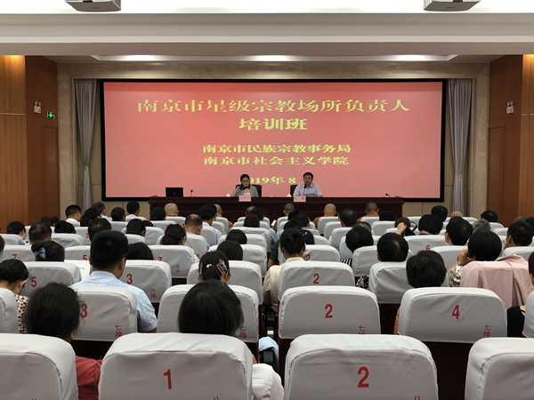 南京市首期星级宗教场所负责人培训班圆满结束