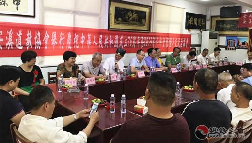 安溪县道协举行庆祝新中国成立70周年座谈会系列活动