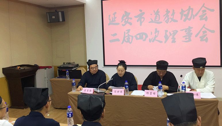 陕西省延安市道教协会召开二届四次理事会