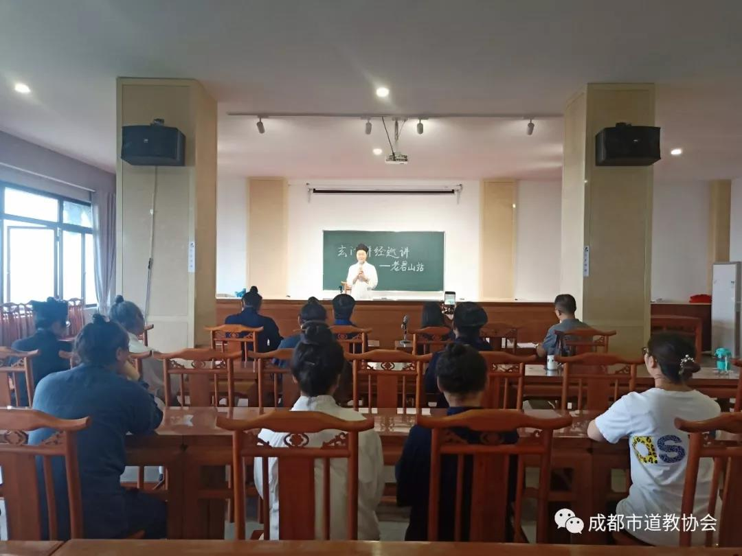 成都市道教协会成功举办首期巡回讲经活动