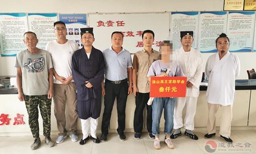 安徽省蚌埠市禹王宫开展慈善助学捐赠活动