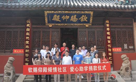 """上海市钦赐仰殿道观举行""""倾情社区·爱心助学""""活动"""