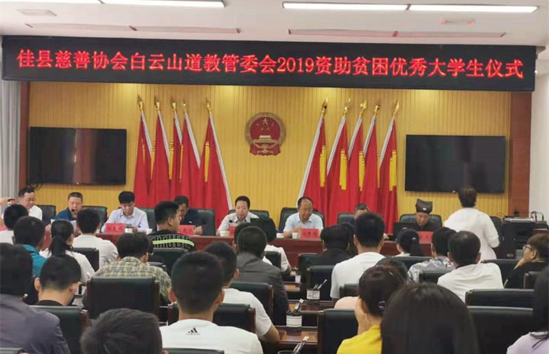 陕西省佳县白云观举行资助贫困大学生仪式