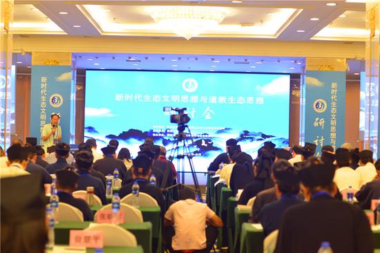 新时代生态文明思想与道教生态思想研讨会在西安开幕