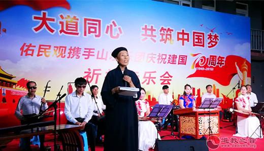 北京市佑民观携手山水乐团庆祝建国70周年