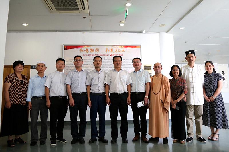 上海市松江区举办民族宗教界庆祝新中国成立70周年书画展