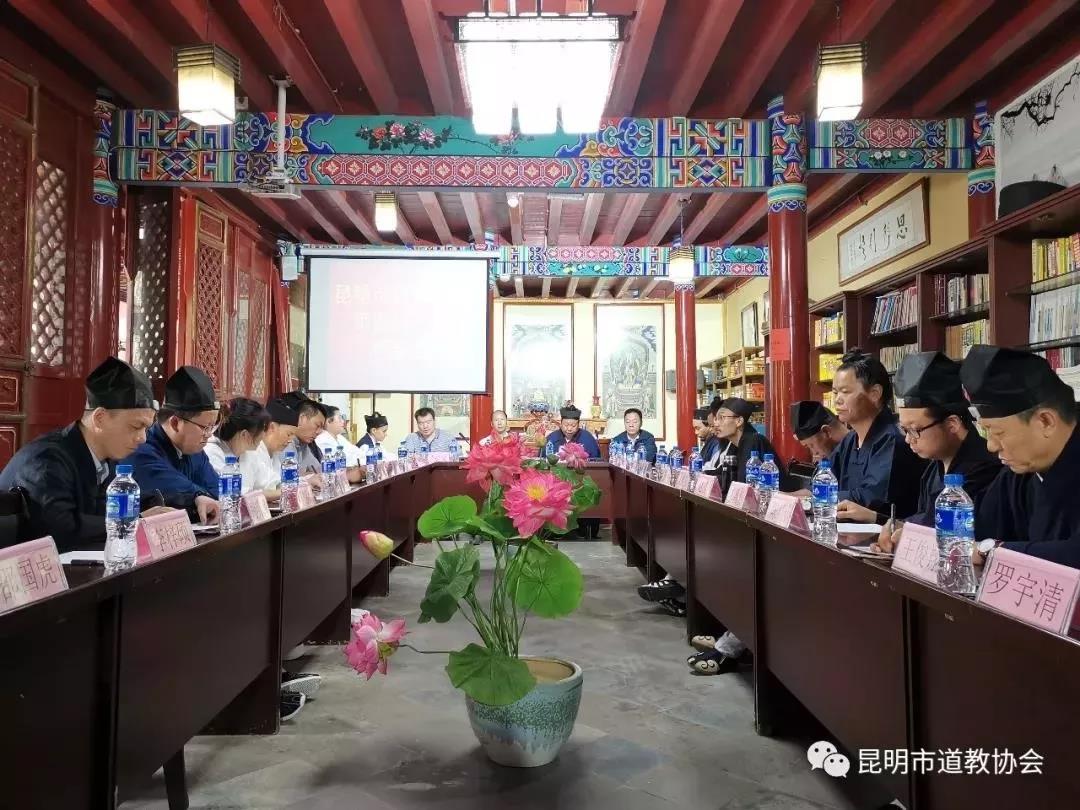 昆明市道教协会召开四届三次理事会