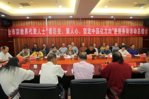 永州市委统战部组织宗教界代表人士开展暑期谈心活动