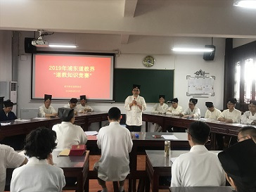 """上海市浦东新区道协举办""""道教知识竞赛"""""""