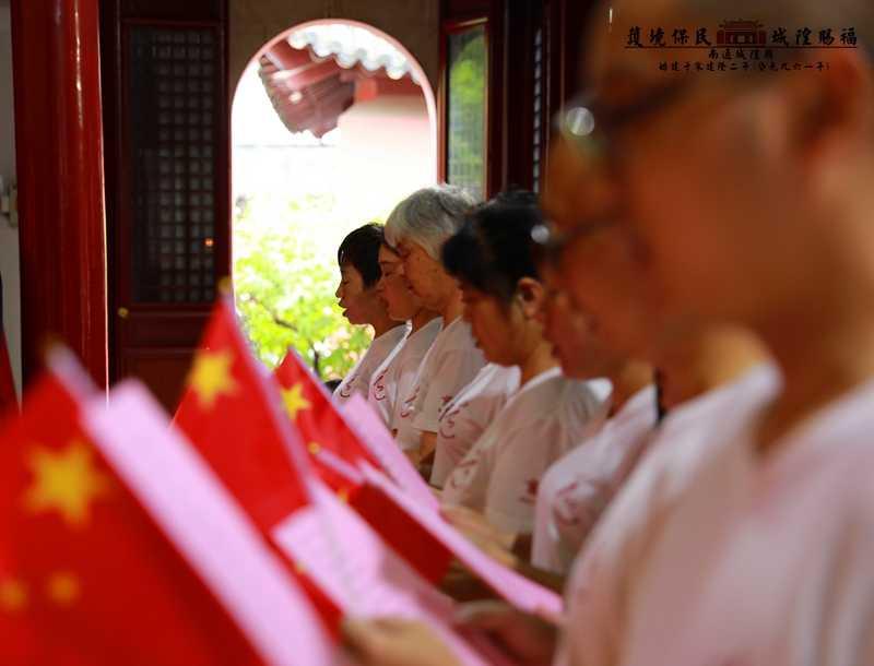 """南通市城隍庙举行""""升国旗、祈平安""""祈愿法会"""