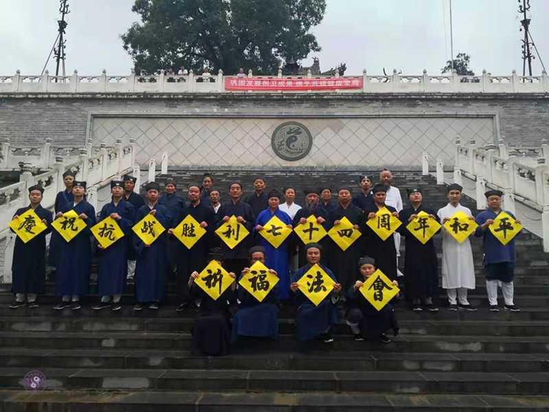 宝鸡市道协、金台区道协举行庆祝新中国成立70周年祈福法会