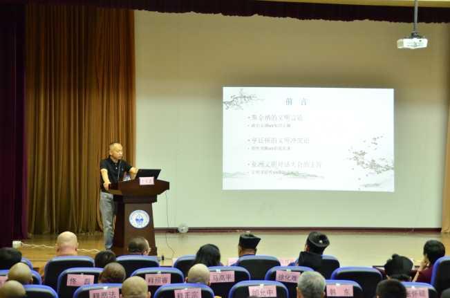 吉林省宗教文化交流协会举办宗教与中华优秀传统文化讲座