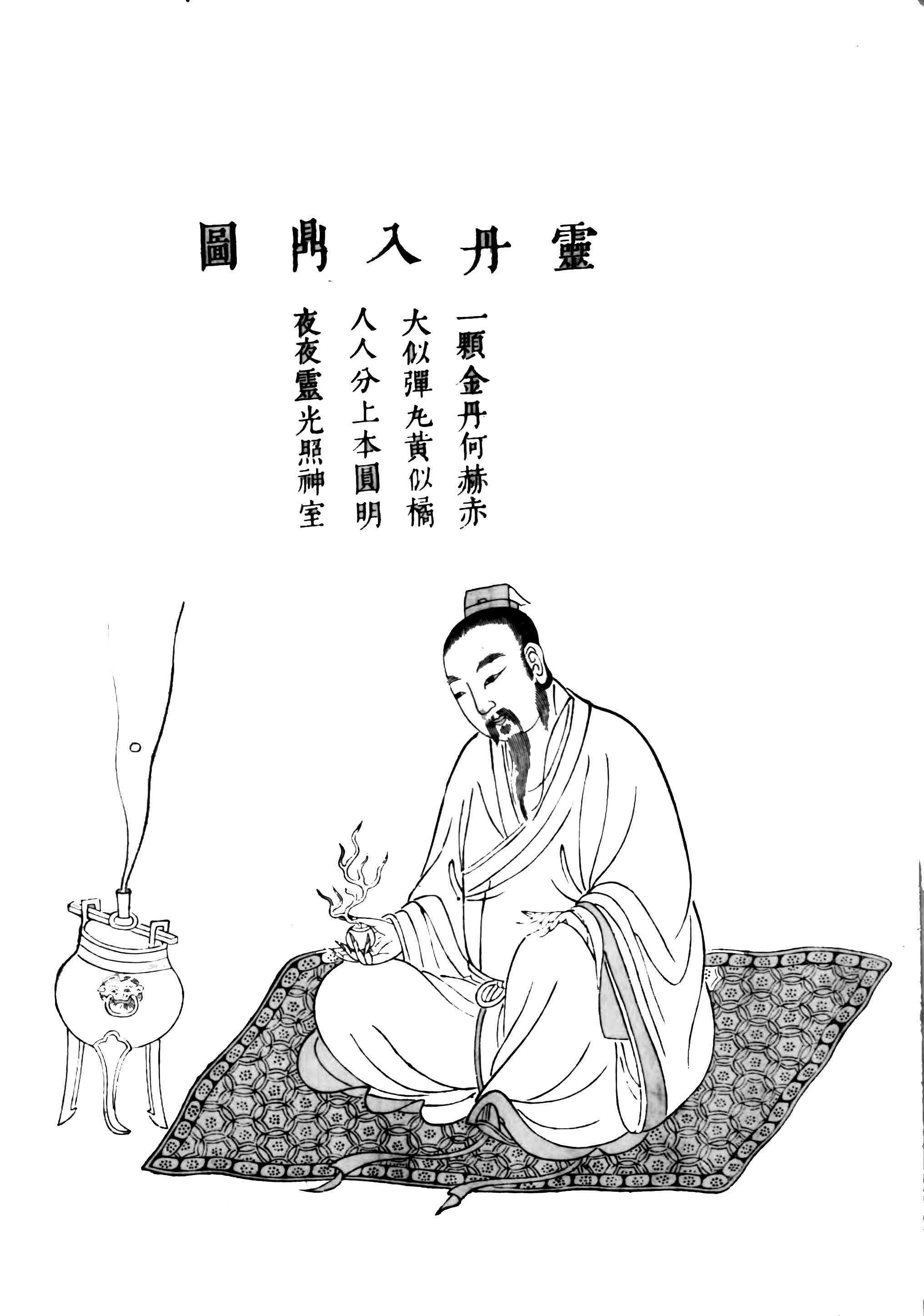 """道教文化:""""丹道"""