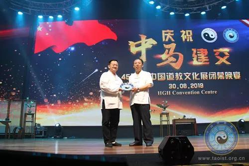 庆祝中马建交45周年中国道教文化展演