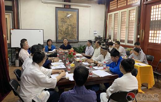 北京市道教协会召开会长(扩大)会议