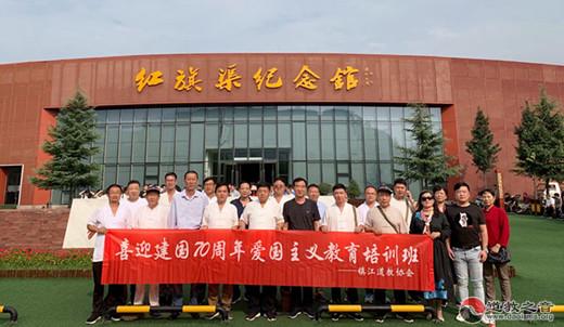 镇江市道协赴河南安阳红旗渠开展庆祝新中国成立70周年爱国主义教育培训