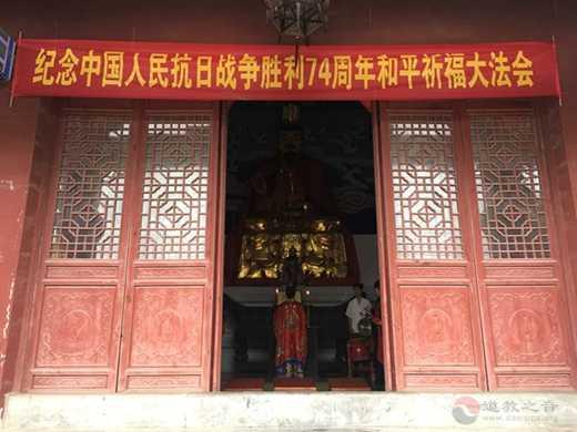 """润州道院隆重举行""""纪念中国人民抗日战争胜利七十四周年和平祈福大法会"""""""