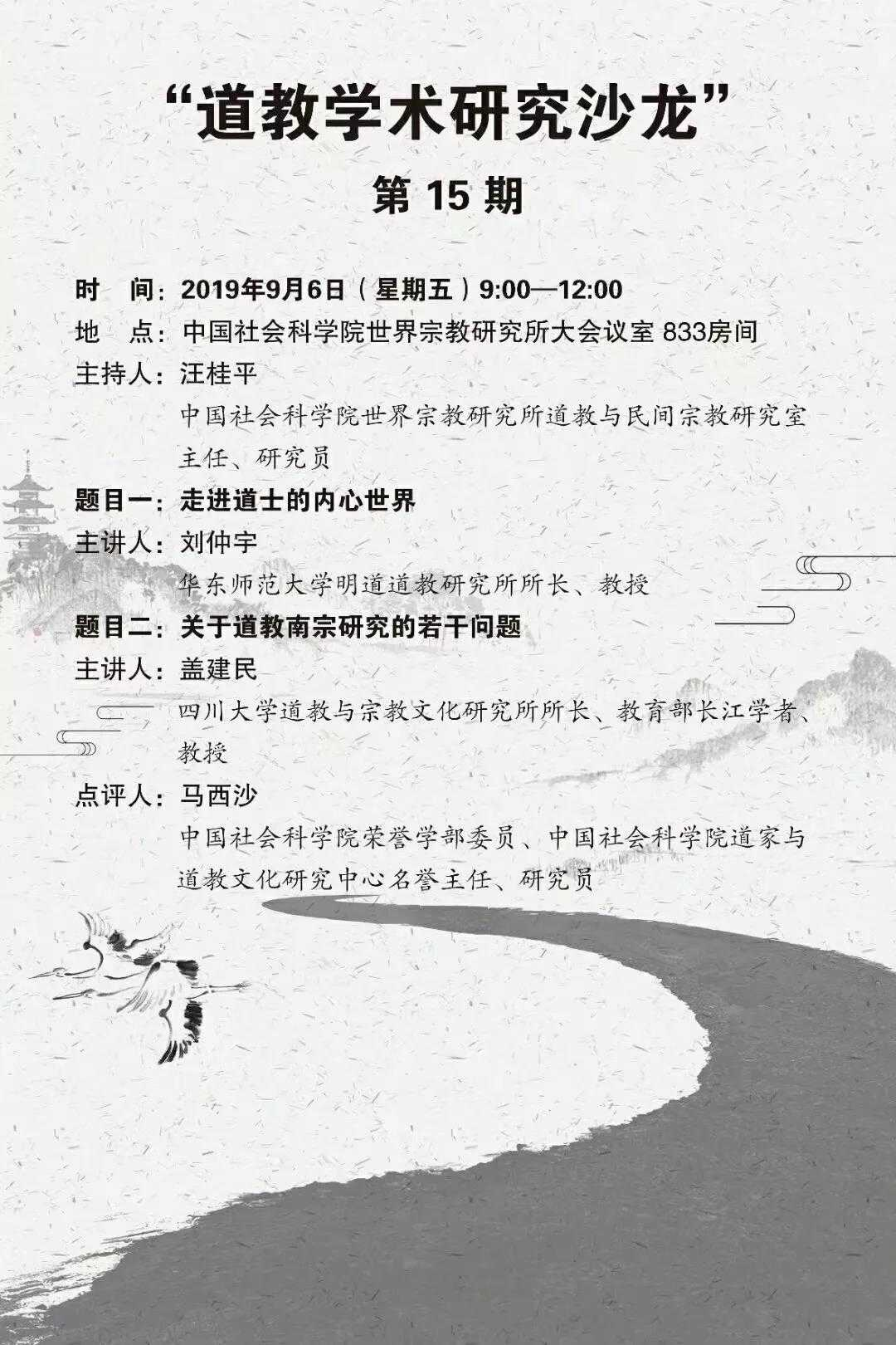 """活动预告:""""道教学术研究沙龙""""第15期(北京)"""