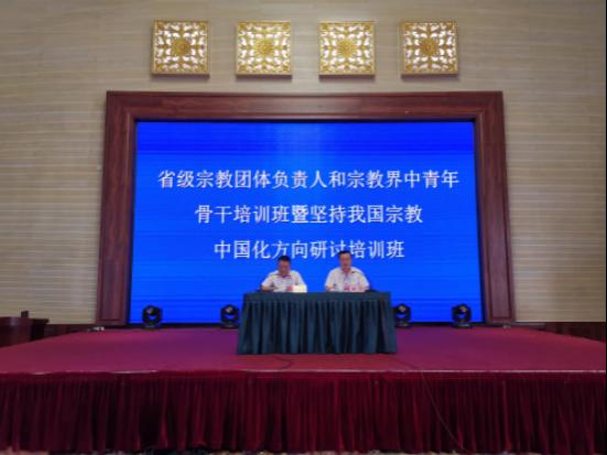 辽宁省民宗委举办全省爱国宗教团体负责人和宗教界中青年骨干培训班