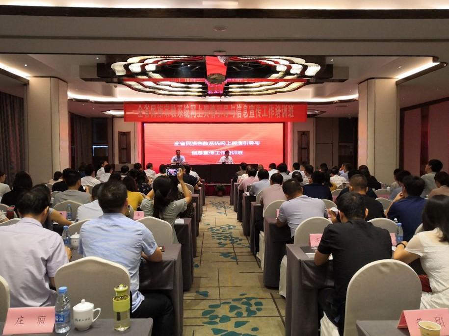 安徽省举办民族宗教系统网上舆情引导与信息宣传工作培训班
