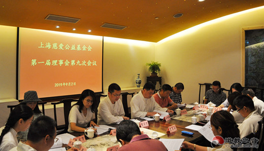 上海慈爱公益基金会召开第一届九次理事会