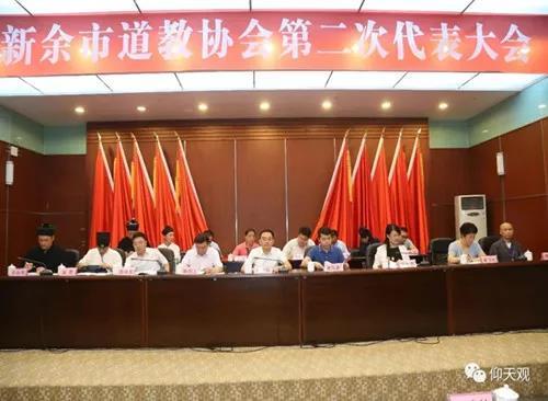 江西省新余市道教协会第二次代表会议召开