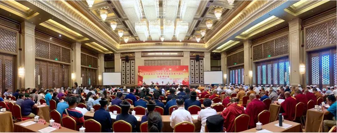 """北京市宗教界举办""""新中国成立70周年与北京宗教中国化""""交流研讨会"""