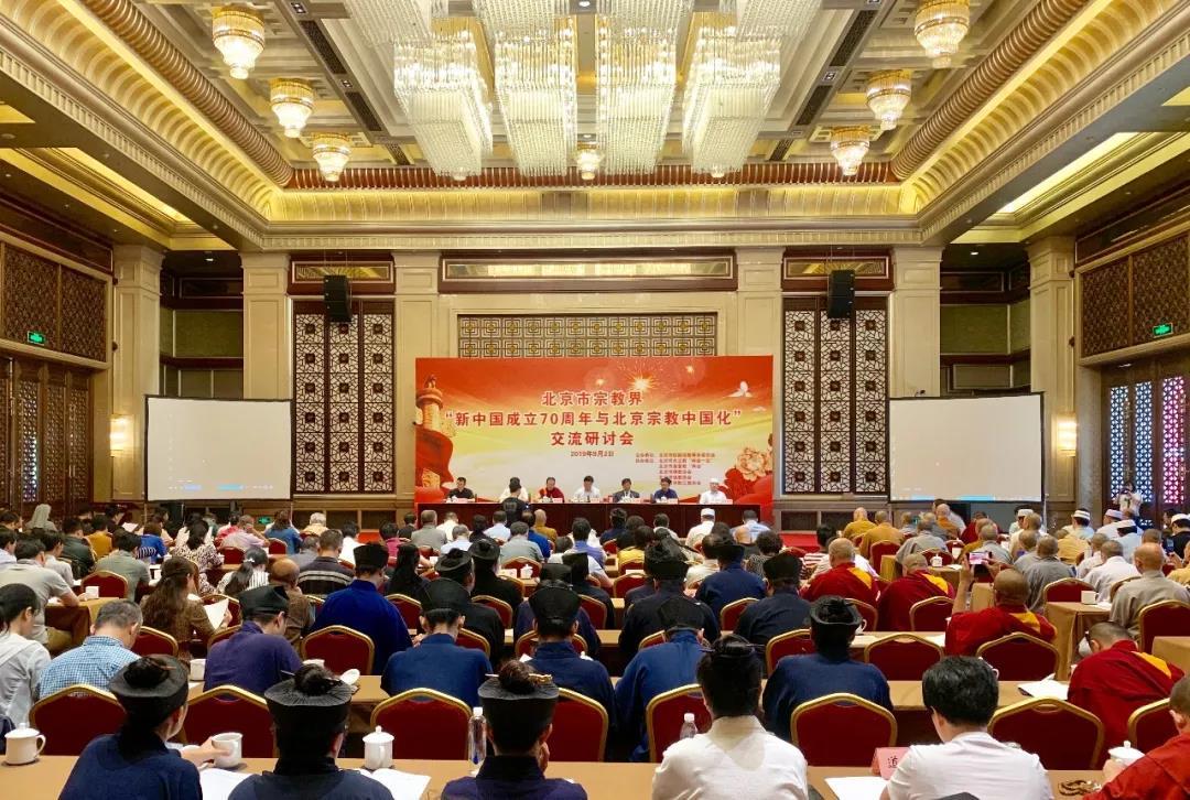 北京市宗教界举办