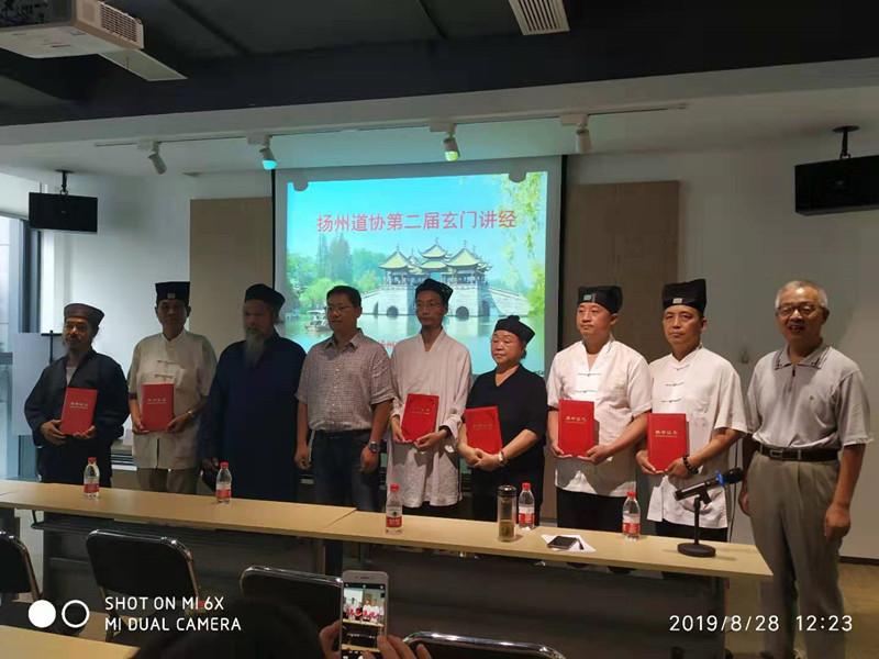 扬州市道教协会举行第二届玄门讲经活动