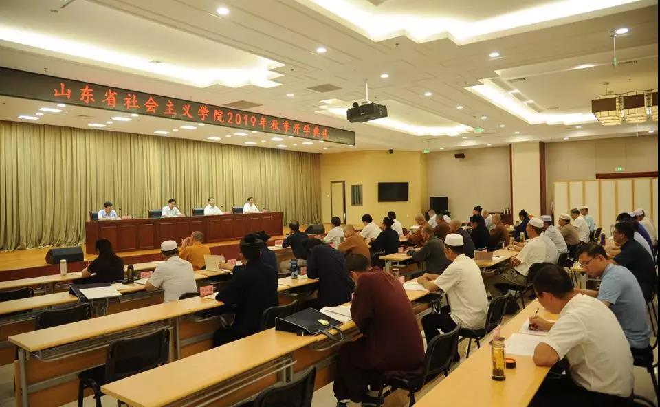 山东省中青年宗教界人士研修班在济南开班