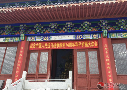 江蘇省道教界舉行紀念抗日戰爭勝利74周年祈福法會